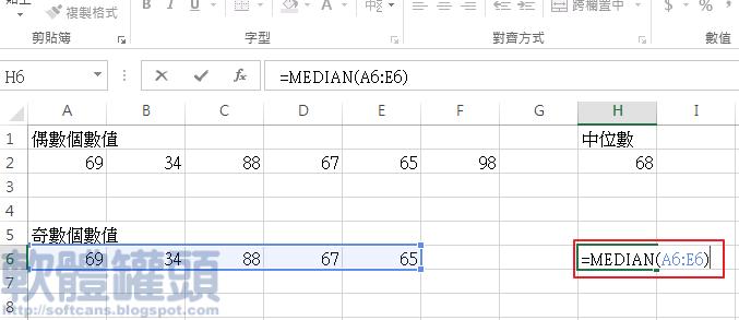 [Excel教學] 使用Excel MEDIAN 函數來計算數值資料的中位數 - 軟體罐頭