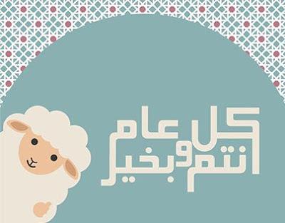 غلاف العيد 2019 كفرات العيد للفيس بوك