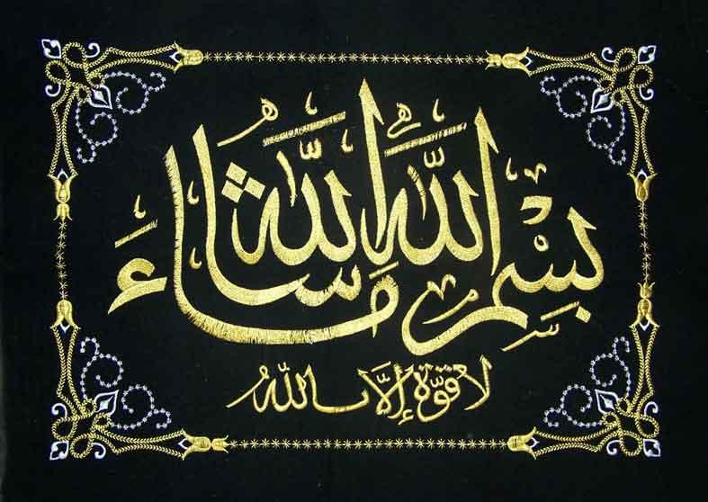 Islam For Mankind: Mas...