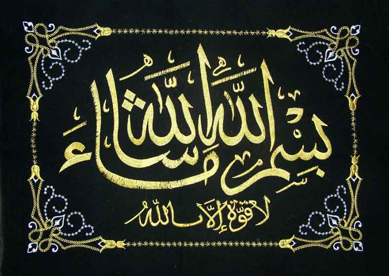 Masha Allah Hd Wallpaper Islam For Mankind Mashallah Wallpapers