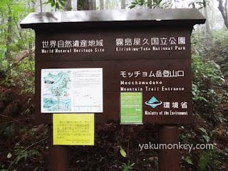 Mochomu trail entrance, Yakushima
