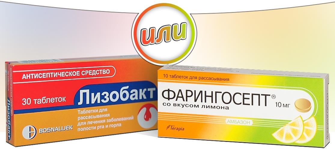 Фарингосепт и Лизобакт