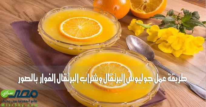 طريقة عمل جوليوس البرتقال وشراب البرتقال الفوار  بالصور