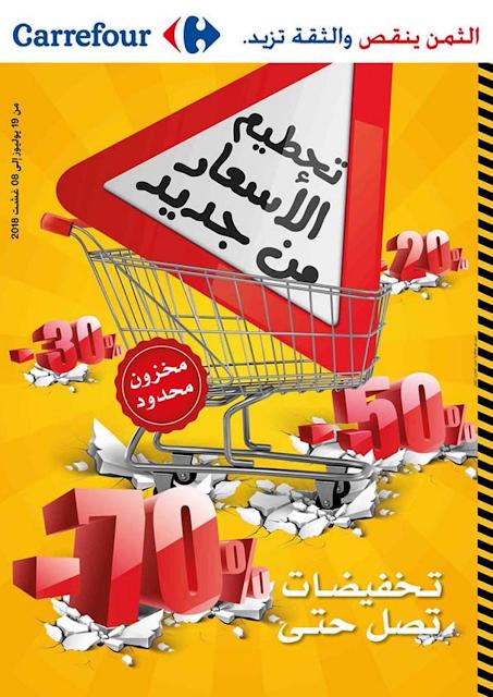 catalogue carrefour maroc juillet aout 2018