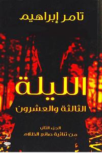 الليلة الثالثة والعشرون رواية صانع الظلام