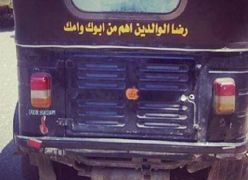 15 من أطرف العبارات المكتوبة على ظهر الشاحنات والسيارات