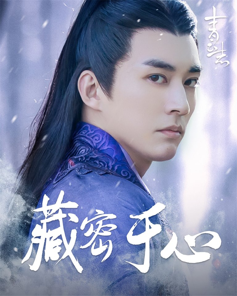 Liu Xue Yi in Legend of Chusen