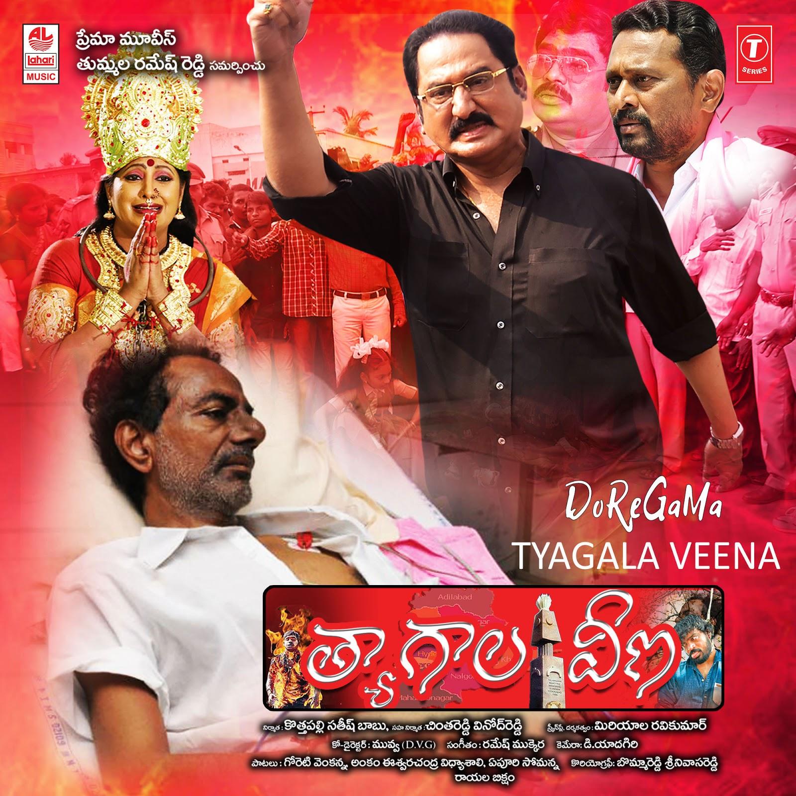 Tyagala-Veena-2016-Original-CD-Front-Cover-Poster-wallpaper