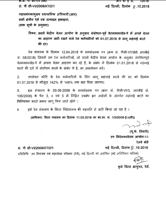 6cpc-da-at-148%-wef-1.7.2018-railway-employees-RBE-152-2018