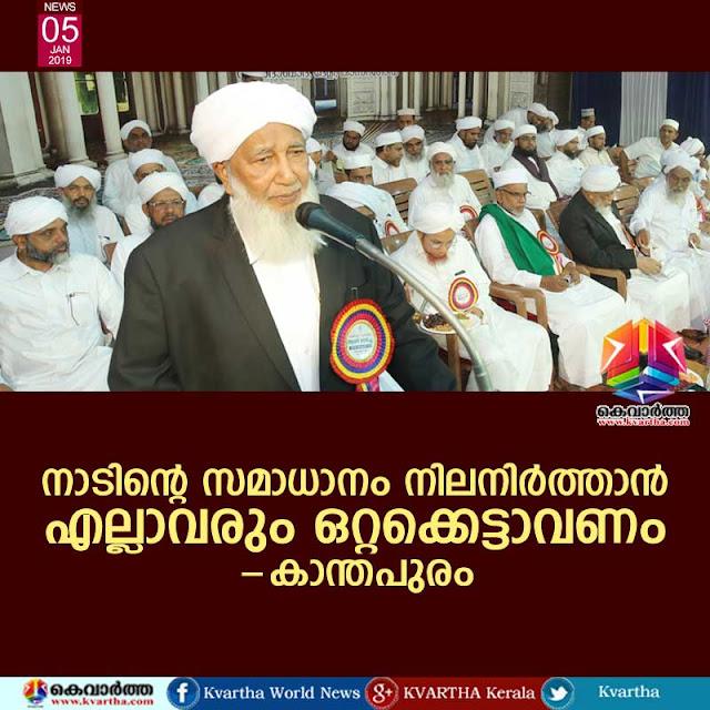 Jamia Sa-adiya Arabiya, Kanthapuram A.P. Aboobacker Musliyar, Kasaragod, News, Kanthapuram calls for unity