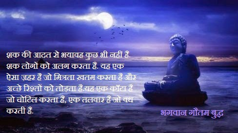 Buddha Quotes in Hindi - Best New Latest Buddha Quotes in ...