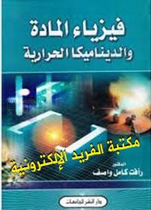 كتاب فيزياء المادة والديناميكا الحرارية pdf، كتب الديناميكا الحرارية ، رأفت كامل واصف
