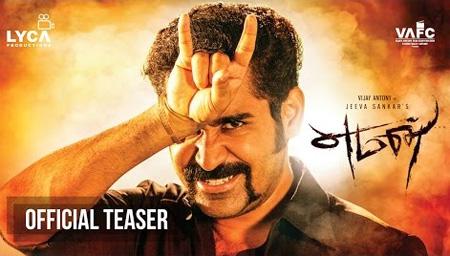 Yaman – Official Teaser   Vijay Antony   Miya George   Thiagarajan   Jeeva Shankar