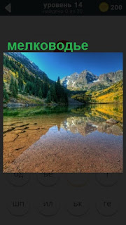 мелководье и прозрачная вода с отражением на 14 уровне 470 слов