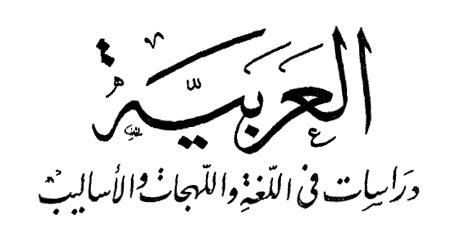 دراسات في البلاغة العربية pdf