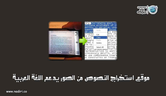 موقع استخراج النصوص من الصور يدعم اللغة العربية