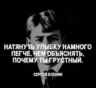 Есенин о грусти и улыбке