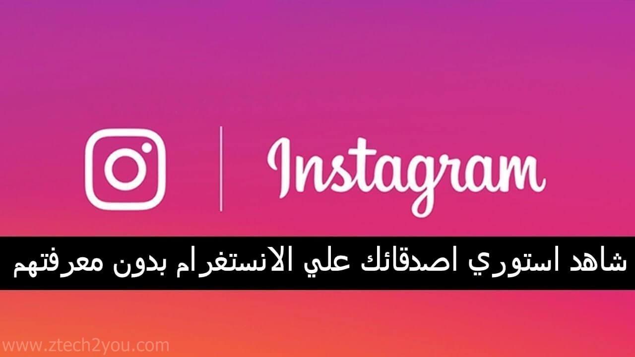طريقة مشاهدة قصص instagram story بدون معرفة ناشرها