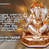 Vinayagar Chaturthi Kavithai | Happy Ganesh Chaturthi Images Wishes In Tamil