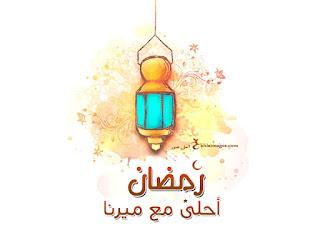 رمضان احلى مع ميرنا