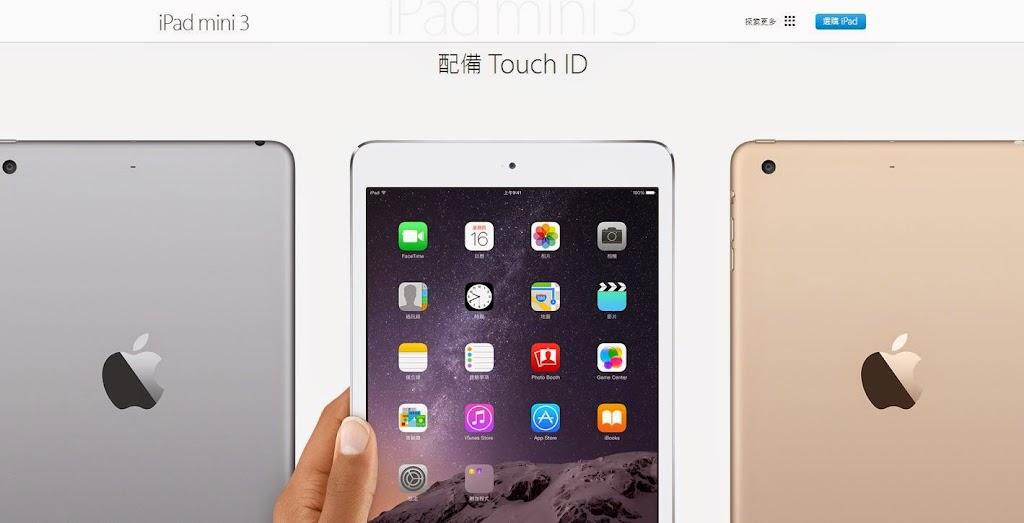 iPad mini 缺乏新意? 第三代產品介紹30秒呼嚨帶過