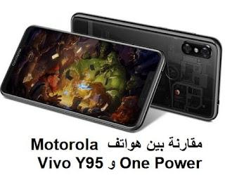 مقارنة بين هواتف Motorola One Power و Vivo Y95 أيهما الأفضل