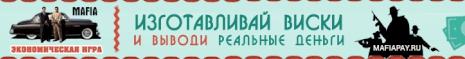 http://mafiapay.ru/refer/1376/