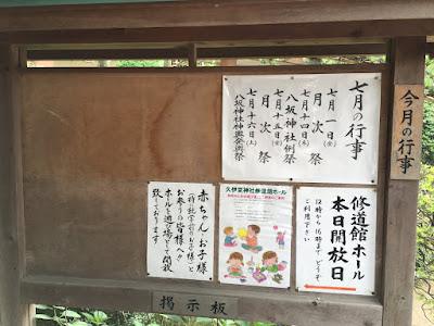 七月の行事(平成28年)