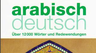 قاموس عربي الماني شامل في كتاب واحد