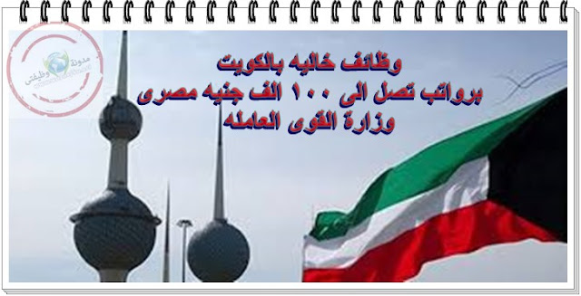 وظائف خاليه بالكويت منشوره بتاريخ اليوم 19-12-2016 - وزارة القوى العاملة