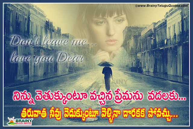 Here is Heart breaking Love failure quotes in Telugu, Alone sad quotes in telugu, Heart touching feeling sad quotes about love failure, Love failure quotes in telugu, Telugu Latest Love Failure Quotations, Best Telugu Love Failure Images, Best Telugu love quotations, Latest telugu love quotes, Beautifule telugu love quotes messages, Online telugu love messages for whatsapp, New telugu love quotes for love, Nice telugu love quotes, top telugu love quotes, love quotes for good lovers