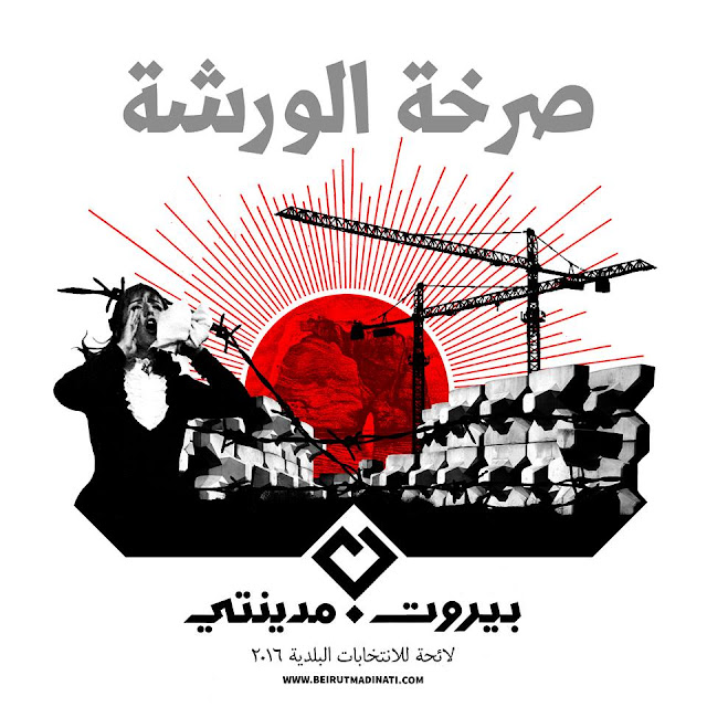Art for Beirut Madinati - Alfred Tarazi