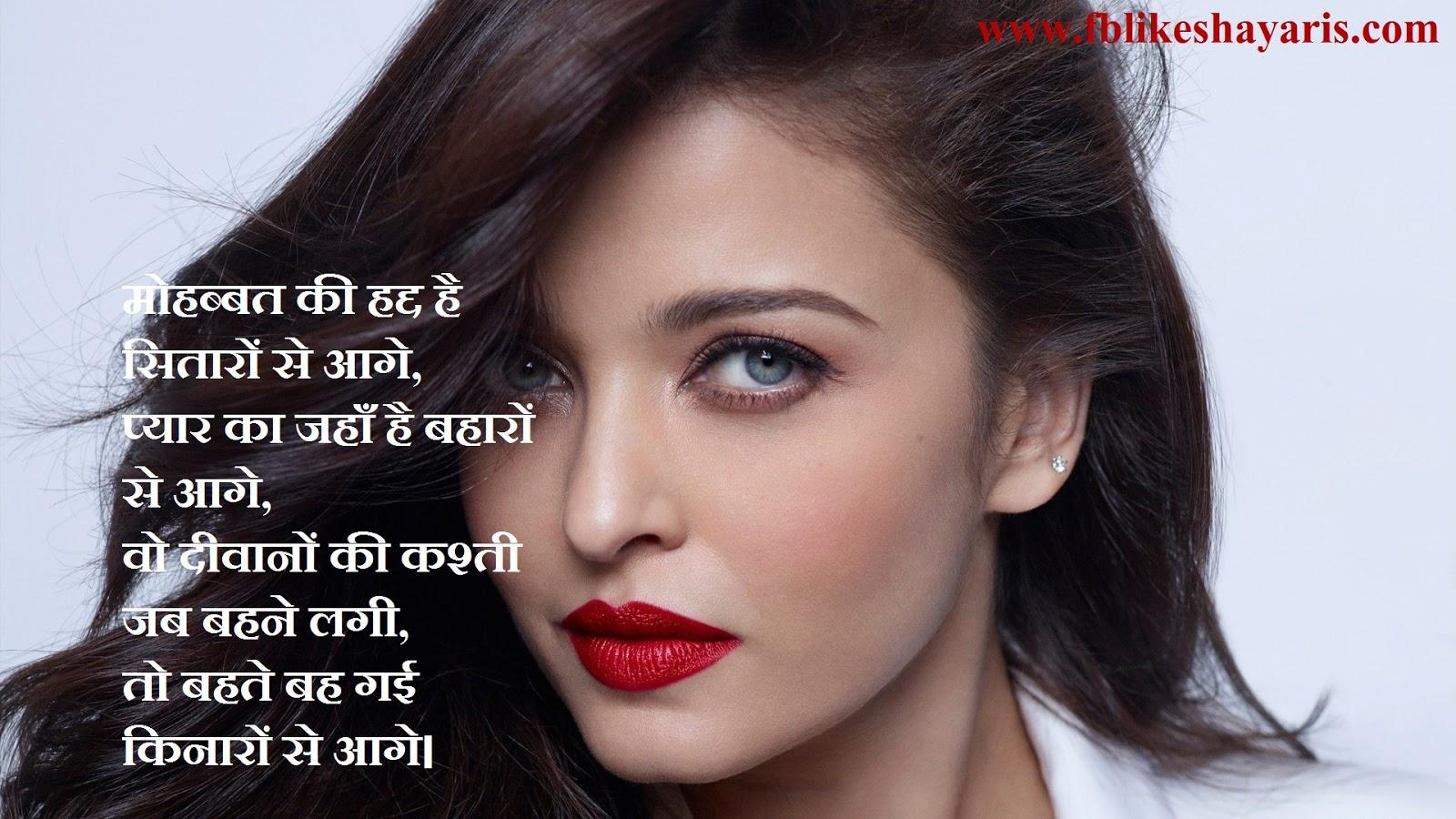 Mohobaat Ki Had He Sitaro Se Aage - Love Shayari