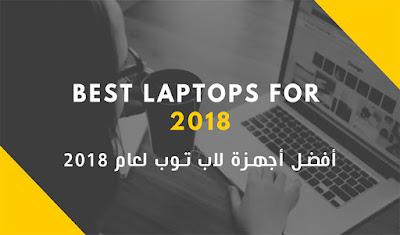 أفضل 6 أجهزة لاب توب لعام 2018