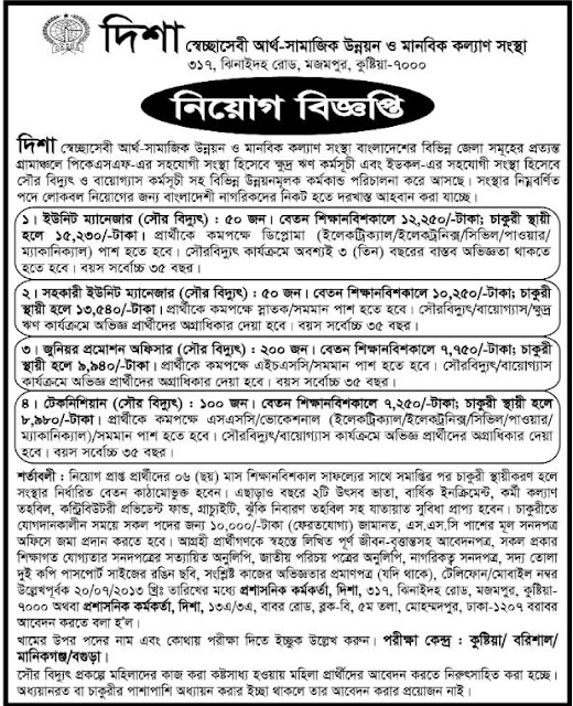career at DISA ( দিশা )