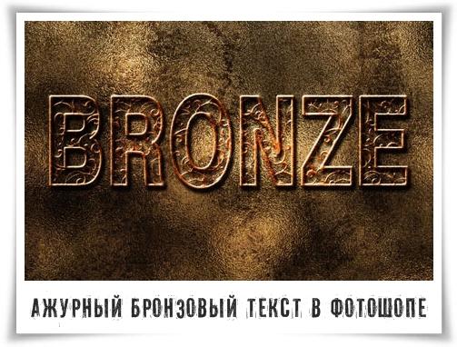 Ажурный бронзовый текст в Фотошопе