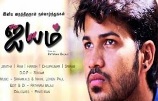 Aiyam – New Tamil Short Film 2019