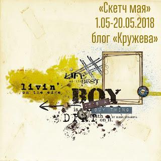 http://marusellascrap.blogspot.ru/2018/05/22-105-20052018.html