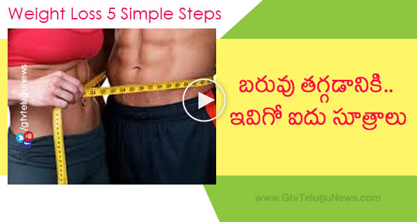 Weight Loss 5 Simple Steps, weight loss, weight loss tips,