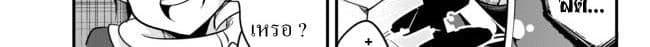 อ่านการ์ตูน Ima Made Ichido mo Onna Atsukaisareta koto ga nai Onna Kishi wo Onna Atsukai suru ตอนที่ 9 หน้าที่ 46