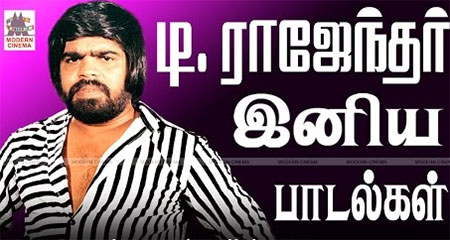 T Rajendar Hit Songs