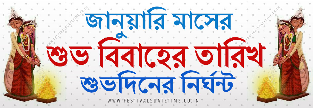 January 2020 - Bengali Marriage Dates, 2020 Bengali Shuvo Bibaho Dates