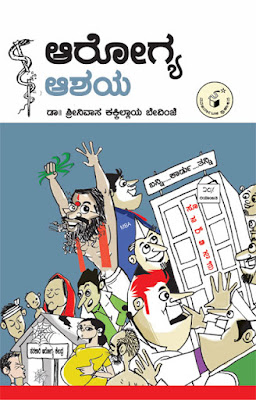http://www.navakarnatakaonline.com/aarogya-aashaya-a-collection-of-articles