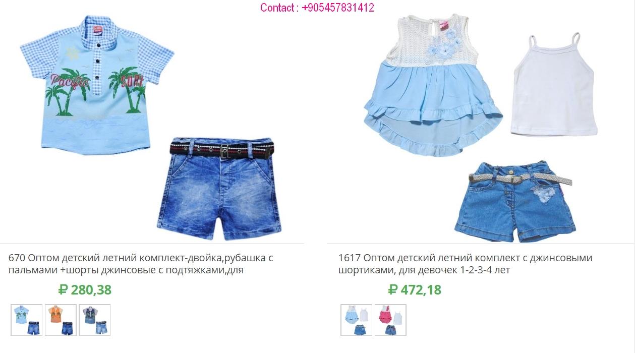 детская одежда оптом от