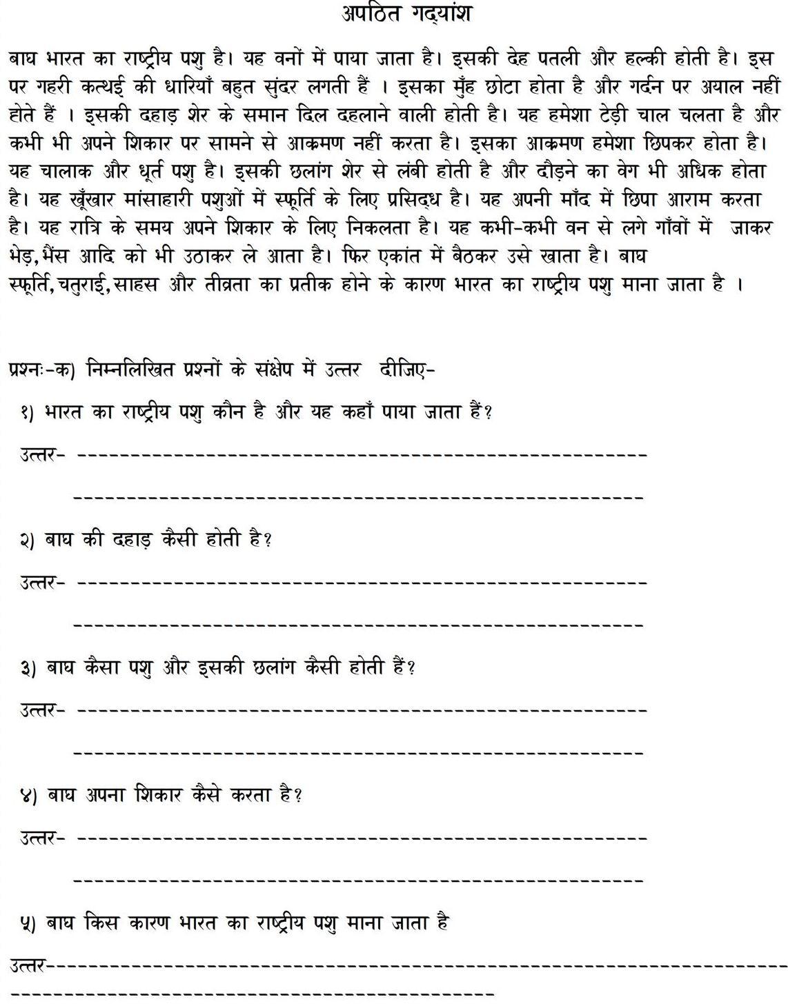 Kriya Worksheet For Class 3