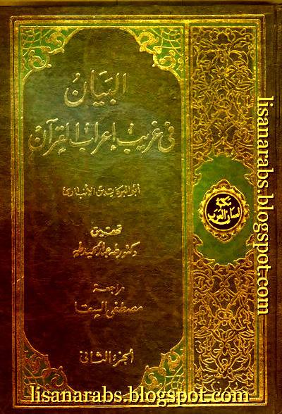 تحميل كتاب المصاحف لابن الأنباري