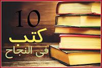10 كتب في النجاح