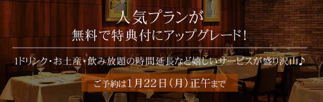 //ck.jp.ap.valuecommerce.com/servlet/referral?sid=3277664&pid=885031337&vc_url=https%3A%2F%2Frestaurant.ikyu.com%2FrsSpcl%2Fsp%2Fupgrade%2Fstart.htm