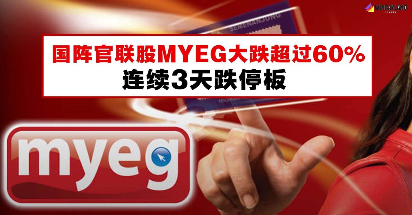 国阵官联股MYEG大跌超过60%,连续3天跌停板