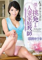 Hotaka Yuuki